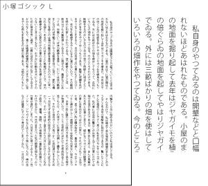 【小塚ゴシック】L Rじゃなくて一段階細めのLだと、スマートなイメージ。本文にも使える。
