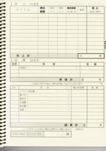 イベントノート(右側)です。売り上げや経費(交通費)などを記入します。