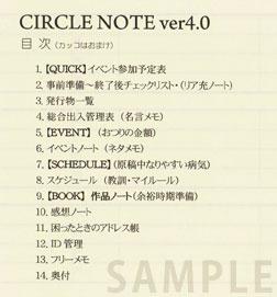 circle_note14