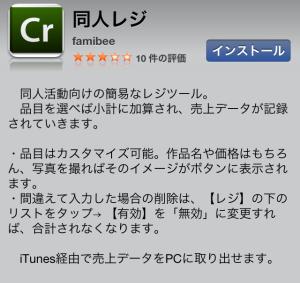 無料だけど意外と使えるアプリです。