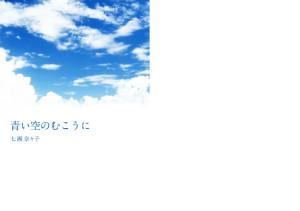 青空の写真を使った爽やかなイメージ。