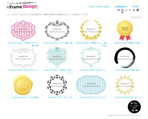 Frame Design(フレームデザイン) 飾り罫や飾り枠などフレーム素材に特化した専門サイトです。  (データ形式:AI・JPG・PNG)