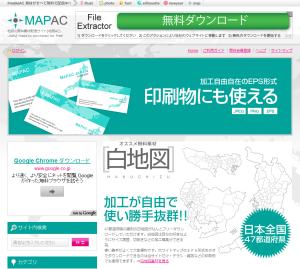 ありそうでなかった地図ダウンロードサイト、「地図AC」。※要無料会員登録 (データ形式:AI、PNG)