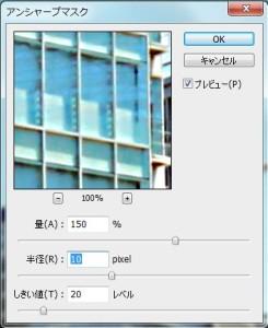 画像によってプレビュー画面を見ながら調整します。陰影が際立つように調整すると2階調化が綺麗にできます。