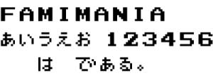 かつて一世を風靡した伝説のゲーム機ファミコンで使われていた風のフォントです。