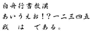 使える漢字は限定されますが、行書体を使える数少ないフリーフォント。他にも、楷書体や隷書体があります。