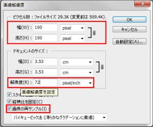 ピクセル数、もしくはドキュメントサイズを変更します。その時、「画像の再サンプル」にチェックが入っていることを確認してください。