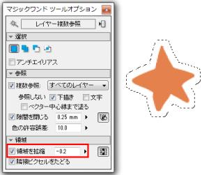 星の周りに白い縁取り(塗りなし)をしておきたい時は、「領域を拡縮」にマイナスの値を入れます。