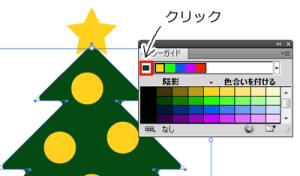 基本のカラーにしたい場所(ツリーの緑部分)をクリックすると、左端の四角の場所にカラーが表示されます。