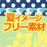 夏・トロピカルイメージのフリー素材