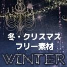 冬・クリスマスイメージのフリー素材