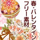 春・桜・バレンタインフリー素材