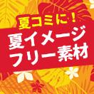 【フリー素材】夏コミの表紙やお品書きもラクラク完成!