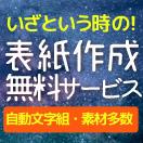 【ウェブで無料作成】表紙作成サービス!