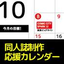 【同人誌制作応援】サークルカレンダー【無料配布】