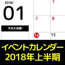 【同人誌制作応援】無料イベントカレンダー【2018年上半期】