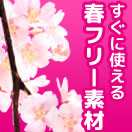 【フリー素材】すぐに使える桜・春イメージ素材