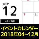 【同人誌制作応援】無料イベントカレンダー【2018年04~12月】
