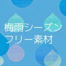 【フリー素材】梅雨・紫陽花・雨イメージ素材