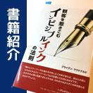 【書籍紹介】観客を惹きこむインビジブルインクの法則