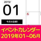 【同人誌制作応援】無料イベントカレンダー【2019年1~6月】