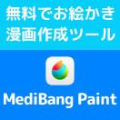 イラスト・漫画制作に【無料お絵かき】ソフト『MediBang Paint』