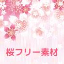 【フリー素材】桜イラスト・写真・ブラシ素材