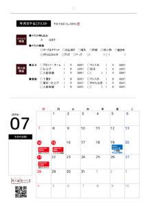 【同人誌制作応援】無料イベントカレンダー【2019年7~2020年1月】