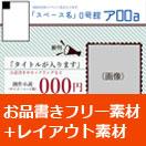 お品書きレイアウトとフリー素材【コミケ・イベント】