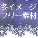 クリスマス・冬のフリー素材