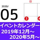【無料】同人イベントカレンダー【2019年12月~2020年5月】