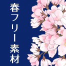春・桜のフリー素材