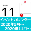 【無料】同人イベントカレンダー【2020年5月~2020年11月】
