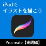 iPadでイラストを描こう!:Procreatej実践編