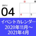 【無料】同人イベントカレンダー【2020年11月~2021年4月】